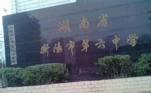 衡阳市第六中学