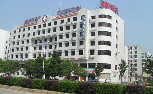 衡阳市康阳骨科医院