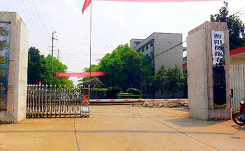 衡阳衡拖农机制造有限公司