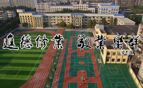 衡阳市第二中学