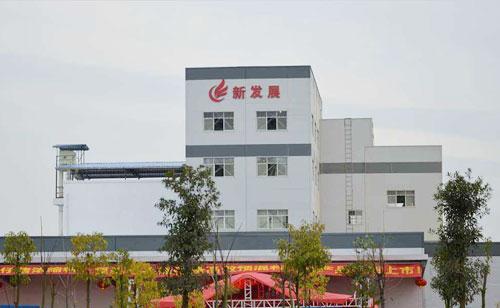 湖南新发展农牧科技有限公司
